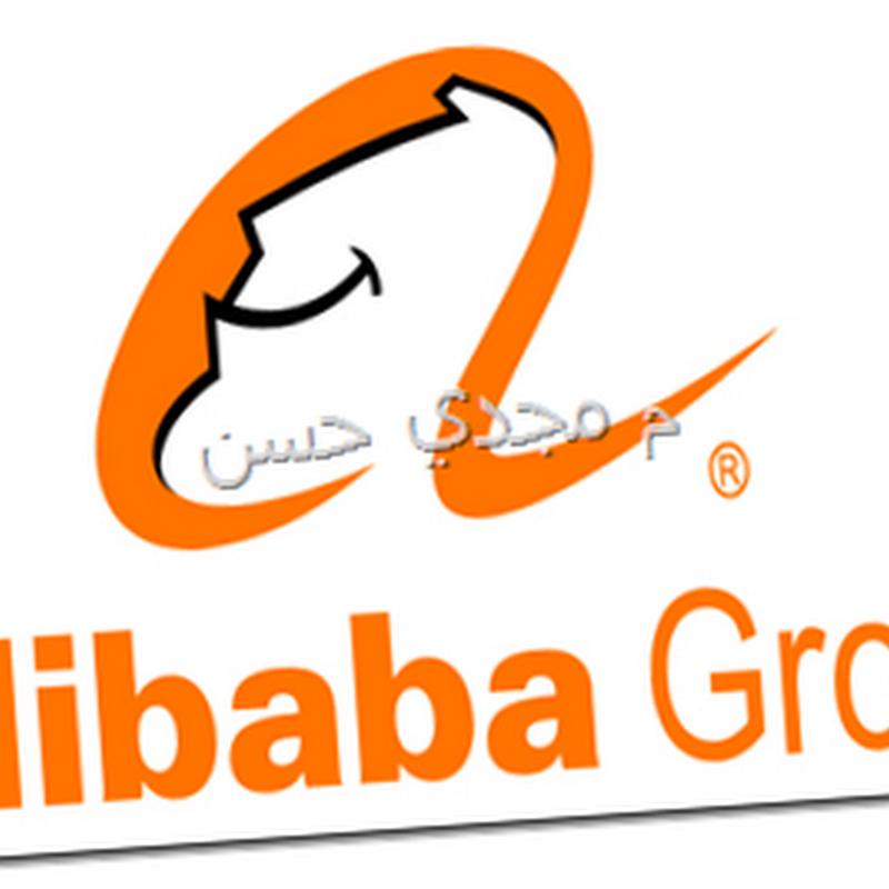 تسويق  | استخدام موقع علي بابا في التسويق لمنتجات مصنعك حول العالم alibaba portal