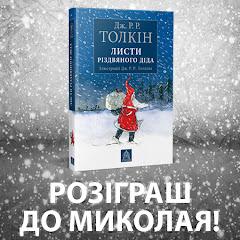 Подарунки до дня Св. Миколая!