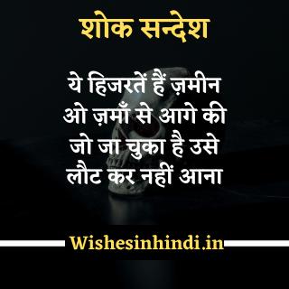 Shradhanjali Message In Hindi