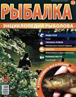 Читать онлайн журнал<br>Рыбалка. Энциклопедия рыболова (№54 2016)<br>или скачать журнал бесплатно