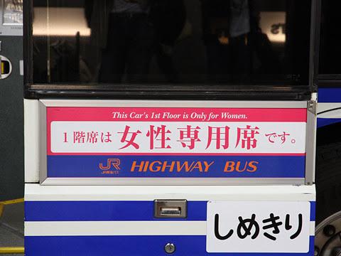 JR東海バス「オリーブ松山号」 744-01991