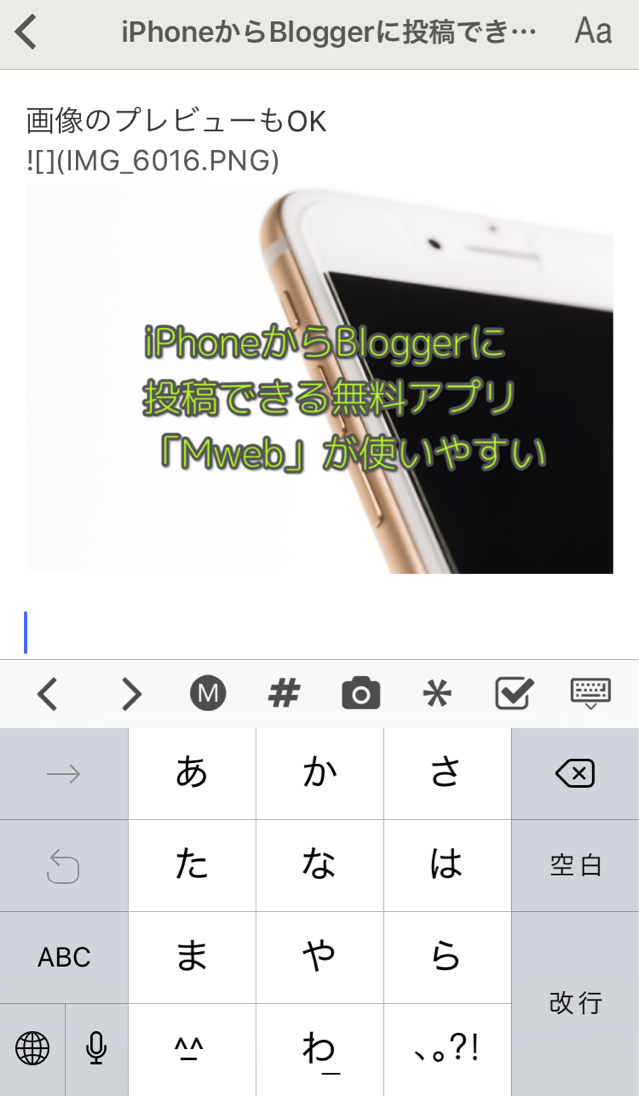Mweb 画像プレビュー