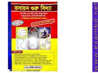 রসায়ন গুরু বিদ্যা - PDF Download