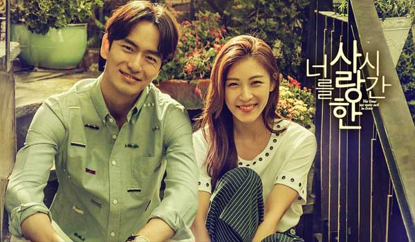 The Time We Were Not In Love / 너를 사랑한 시간