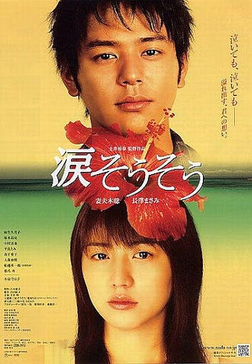 [MOVIES] 涙そうそう / Tears for You (2006)