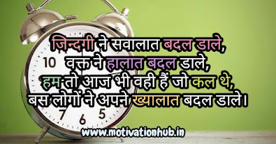 Time Status In Hindi  image