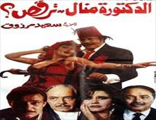 فيلم الدكتوره منال ترقص