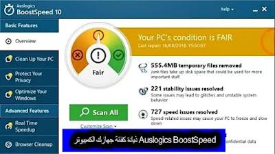 Auslogics BoostSpeed  ذيادة كفائة جهازك الكمبيوتر