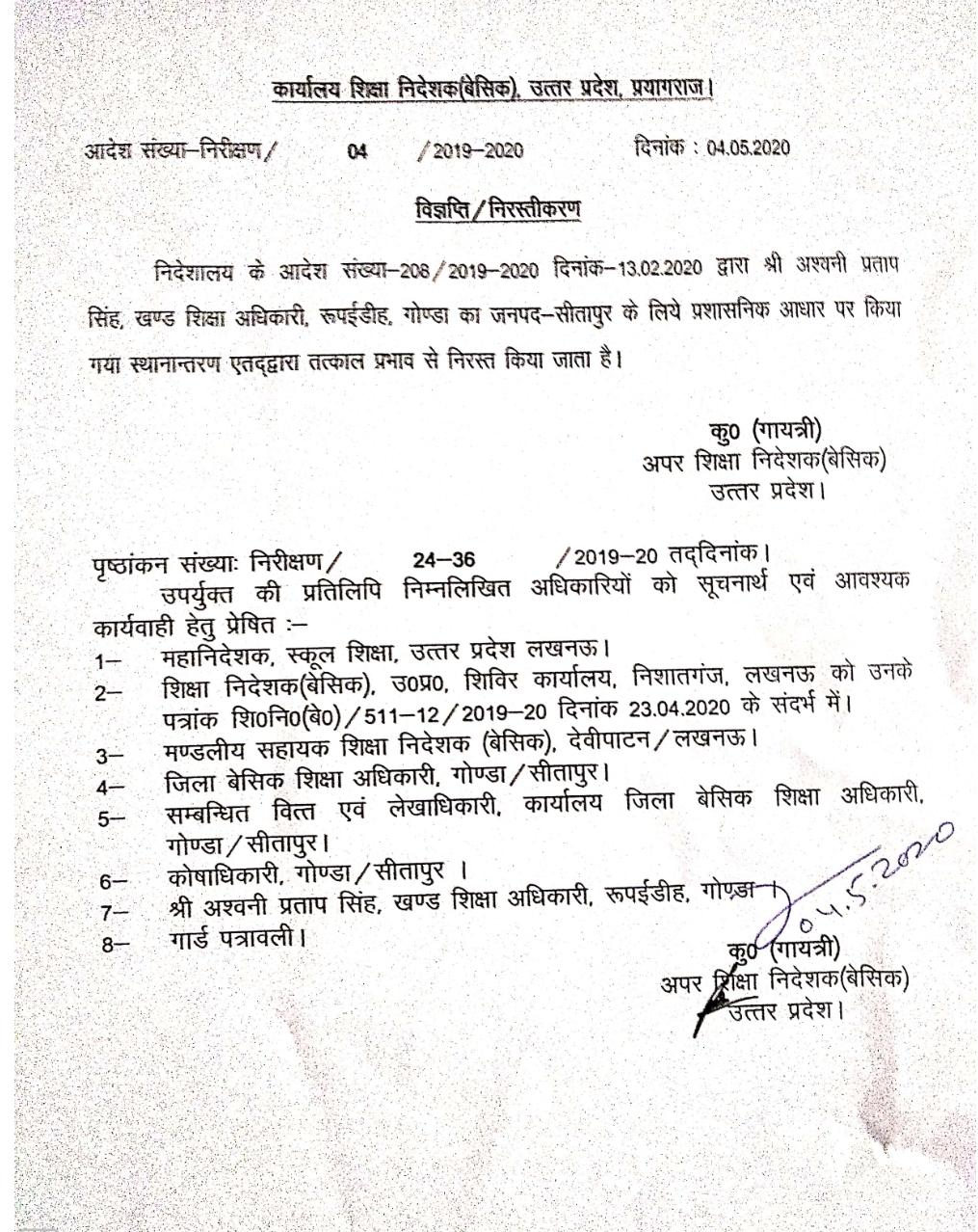 सीतापुर के लिए खंड शिक्षा अधिकारी का प्रशासनिक आधार पर किया गया तबादला हुआ निरस्त