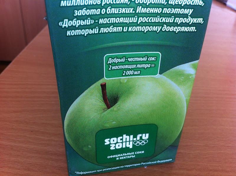Добрый-честный сок: 2 настоящих литра=2000мл