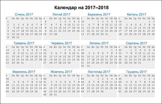 Украинский календарь на 2017-2018 годы