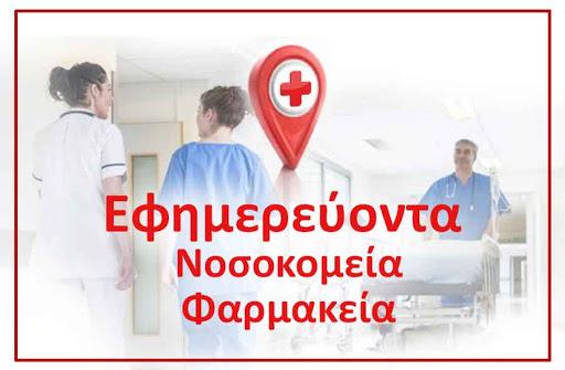 Εφημερεύοντα Νοσοκομεία και Φαρμακεια
