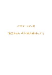 """Imouto Haramication """"Oniichan, Boku no Shojo wo Moratte!"""""""