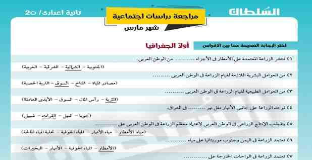 مراجعة السلطان دراسات الصف الثانى الاعدادى بالاجابات ترم ثانى 2021 للاستاذ محمد فتحى