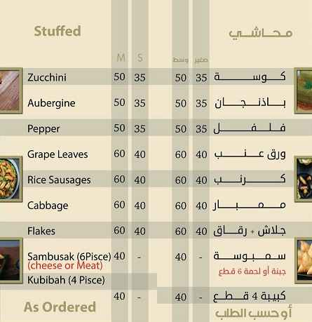 منيو مطعم المصريين 2