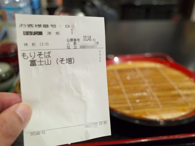 完食後のザルと富士山盛りの伝票。