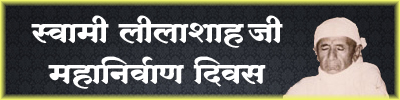 Swami Leelashahji Mahanirwan Divas