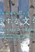 Nogizaka46 Hashimoto Nanami Koisuru Bungaku (2016)