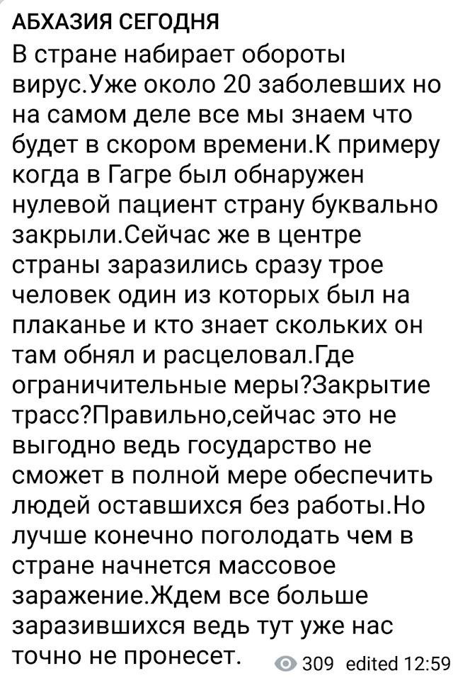 В Абхазии все больше зарегистрированных случаев COVID-19, завезенных из России