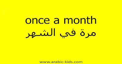 once a month مرة في الشهر