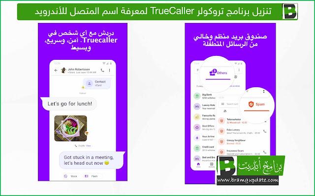 تنزيل تطبيق تروكولر 2020 TrueCaller لمعرفة اسم المتصل للأندرويد - موقع برامج أبديت