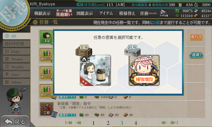 KanColle-180527-23424622.png
