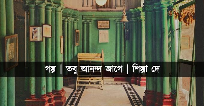 গল্প | তবু আনন্দ জাগে | শিল্পা দে | Haraf | Pralipta