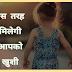 इस तरह मिलेगी आपको ख़ुशी | Lesson for Life in Hindi