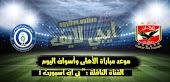 نتيجه مباراة الأهلي واسوان بث مباشر اليوم الاثنين بتاريخ 17-08-2020 في الدوري المصري