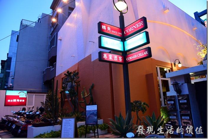 台南轉角餐廳龍蝦餐廳的外觀。