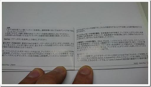 DSC 0347 thumb%25255B2%25255D - 【MOD】「Eleaf iStick Pico BUSHIDO 初回限定盤 武士道モデル」レビュー【Pico+プレミアム高級感!!】