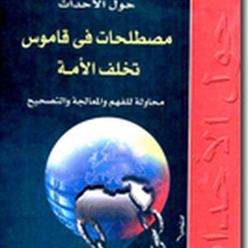 مصطلحات في قاموس تخلف الامة لـ عبد الحميد الغزالي