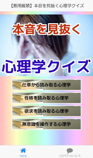 【悪用厳禁】本音を見抜く心理学クイズ 心理テスト編