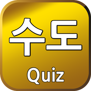 G세계수도암기 APK Download for Android