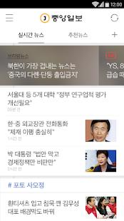Joongang ilbo Screenshot 1