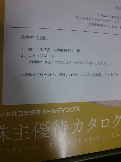 コシダカHD 2015優待