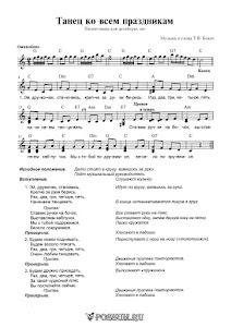 """""""Танец ко всем праздникам"""" Т.В. Бокач: ноты"""