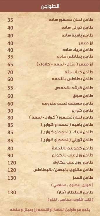 اسعار مسمط المعز