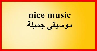 nice music موسيقى جميلة