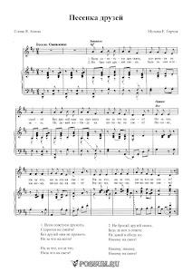 """Песня """"Песенка друзей"""" Е. Герчик: ноты"""