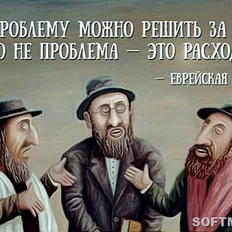 Мудрые еврейские поговорки на все случаи жизни