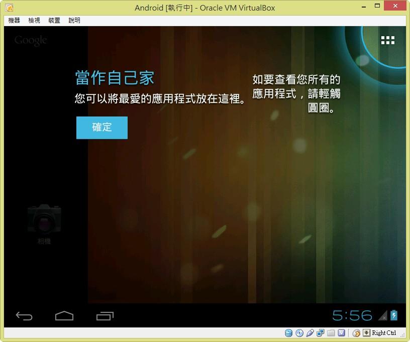 android_start010