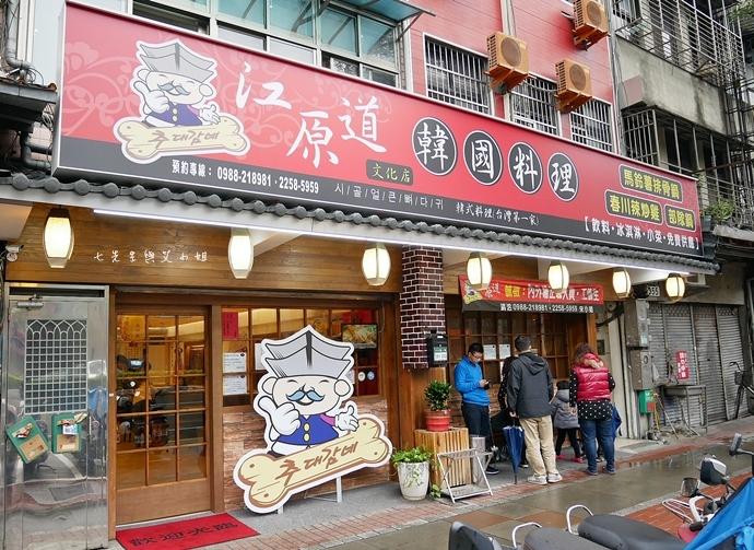 1 江原道韓國料理 新北美食 板橋美食 江原道韓國料理文化店