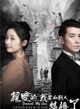 Farewell, My Love China Movie