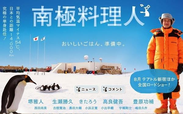 電影:《南極料理人》堺雅人主演