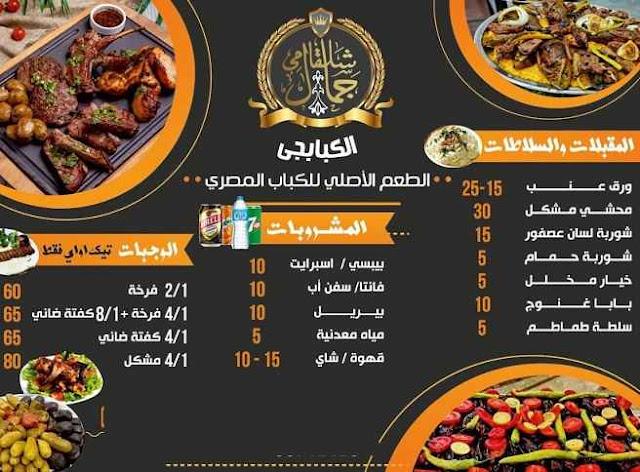 منيو مطعم جمال الشلقامي