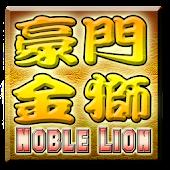 豪門金獅 Noble Lion Slot
