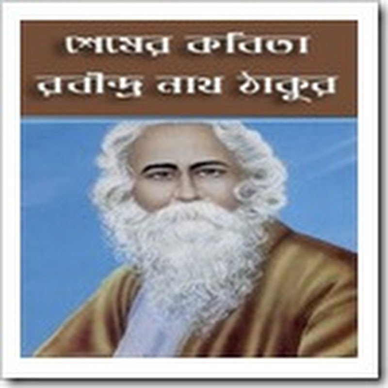 summary of gitanjali by rabindranath tagore pdf