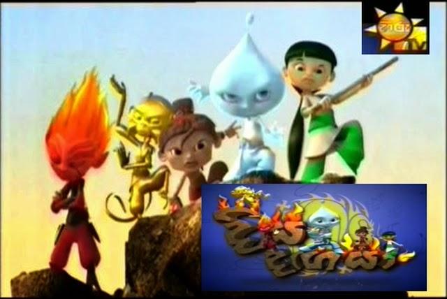 DIYA DAGAYA -(26) 2014-11-05 Last Episode