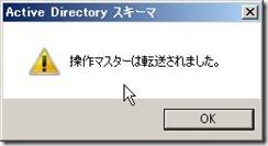 AD05_FSMOMigration_000014